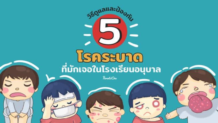 วิธีดูแลและป้องกัน 5 โรคระบาดที่มักเจอในโรงเรียนอนุบาล