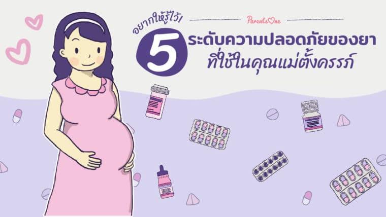 อยากให้รู้ไว้! 5 ระดับความปลอดภัยของยาที่ใช้ในคุณแม่ตั้งครรภ์