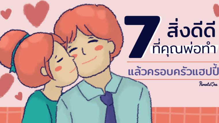 7 สิ่งดีดี ที่คุณพ่อทำแล้วครอบครัวแฮปปี้