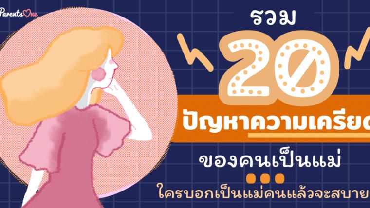 รวม 20 ปัญหาความเครียดของคนเป็นแม่…ใครบอกเป็นแม่คนแล้วจะสบาย
