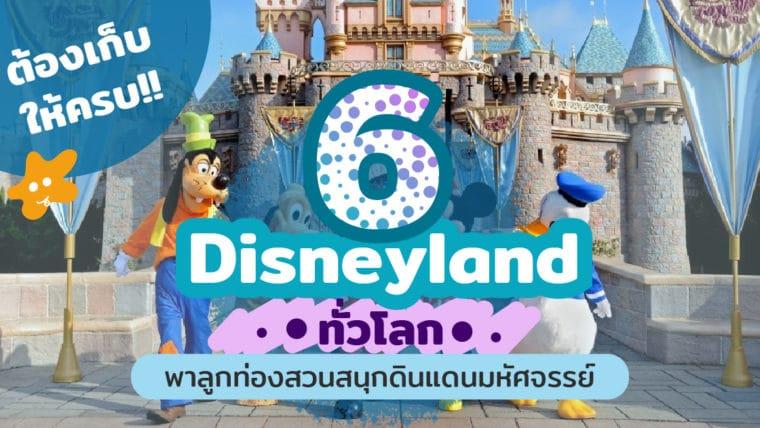 ต้องเก็บให้ครบ!! 6 Disneyland ทั่วโลก พาลูกท่องสวนสนุกดินแดนมหัศจรรย์