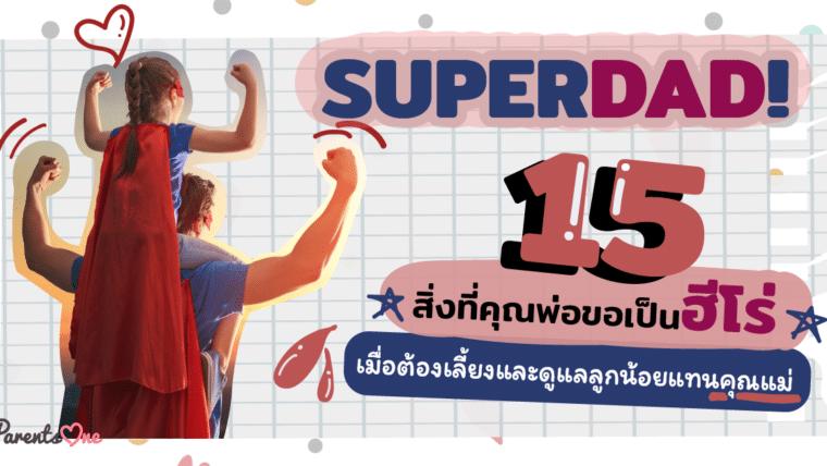 SUPERDAD! 15 สิ่งที่คุณพ่อขอเป็นฮีโร่ เมื่อต้องเลี้ยงและดูแลลูกน้อยแทนคุณแม่