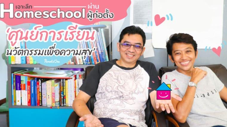 """เจาะลึก Homeschool ผ่านผู้ก่อตั้ง """"ศูนย์การเรียน นวัตกรรมเพื่อความสุข"""""""