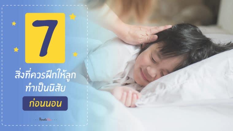 7 สิ่งที่ควรฝึกให้ลูกทำเป็นนิสัยก่อนนอน