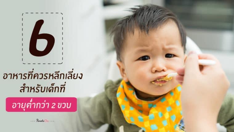 6 อาหารที่ควรหลีกเลี่ยงสำหรับเด็กอายุ ต่ำกว่า 2 ขวบ