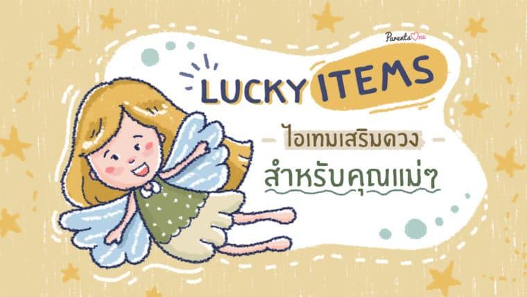 """Lucky Items""  ไอเทมเสริมดวงสำหรับคุณแม่ๆ ทั้ง 12 ราศี"