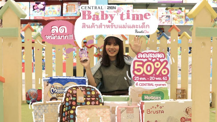 ลดหนักมาก! สินค้าสำหรับคุณแม่และเด็กอ่อนลดสูงสุด 50% ในงาน Central| ZEN  วันที่ 25 ต.ค. – 20 พ.ย. 2561