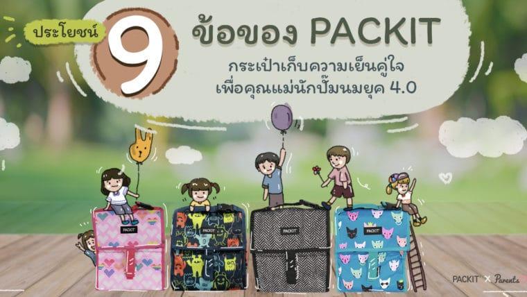 ประโยชน์ 9 ข้อของ PACKiT กระเป๋าเก็บความเย็นคู่ใจ เพื่อคุณแม่นักปั๊มนมยุค 4.0