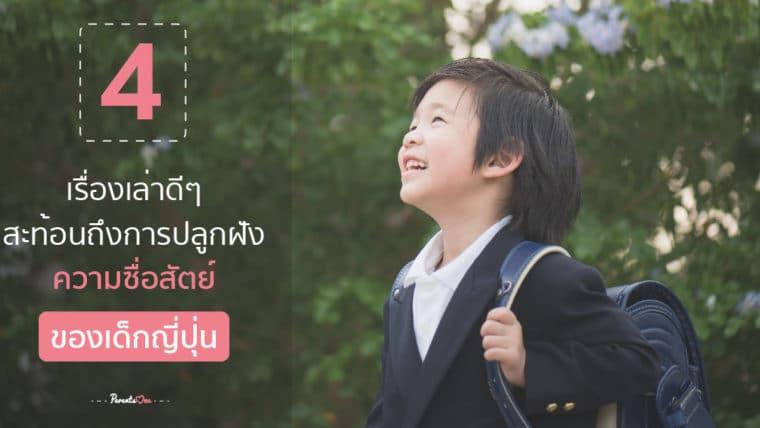 4 เรื่องเล่าสะท้อนถึงการปลูกฝังความซื่อสัตย์ให้แก่เด็กญี่ปุ่น