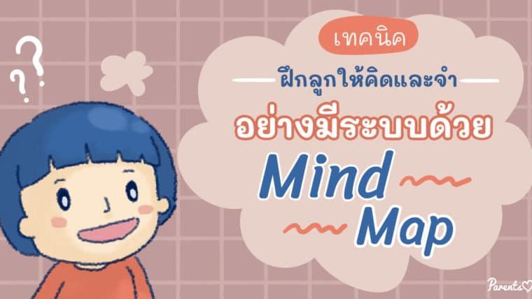 เทคนิคฝึกให้ลูกคิดและจำอย่างเป็นระบบด้วยด้วย Mind Map