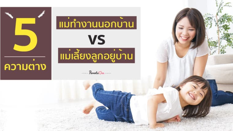 5 ความต่างของแม่ทำงานนอกบ้าน vs แม่เลี้ยงลูกอยู่บ้าน