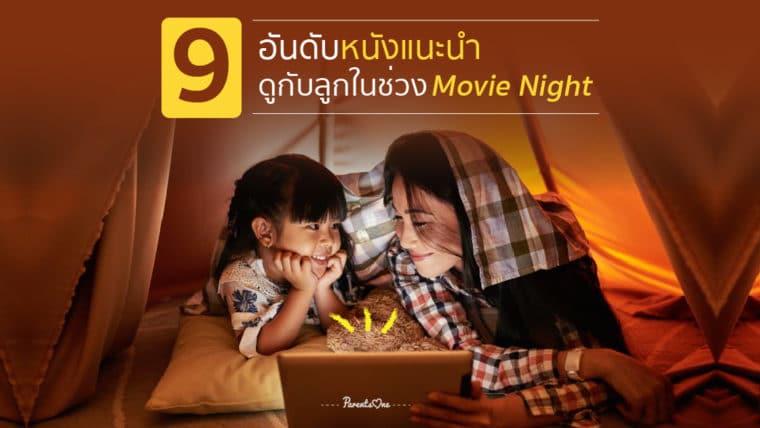 9 อันดับหนังแนะนำ ดูกับลูกได้ในช่วง movie night