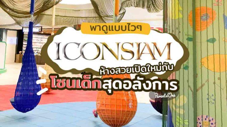 พาดูแบบไวๆ ICONSIAM ห้างสวยเปิดใหม่กับโซนเด็กสุดอลังการ