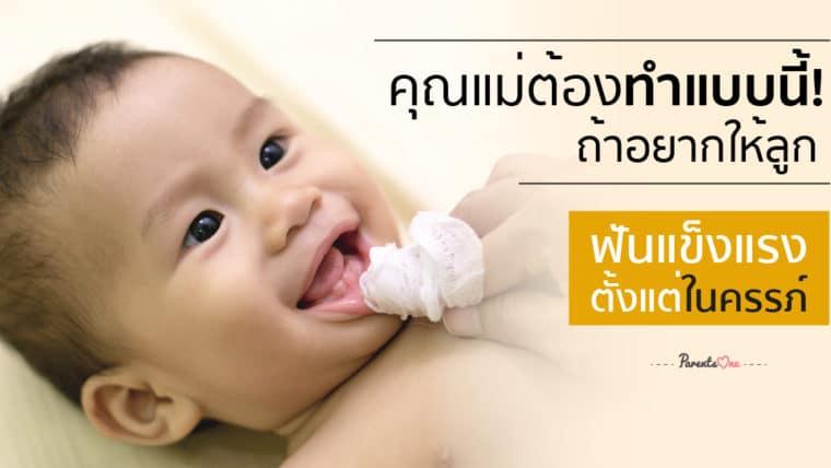 คุณแม่ต้องทำแบบนี้! ถ้าอยากให้ลูกฟันแข็งแรงตั้งแต่ในครรภ์