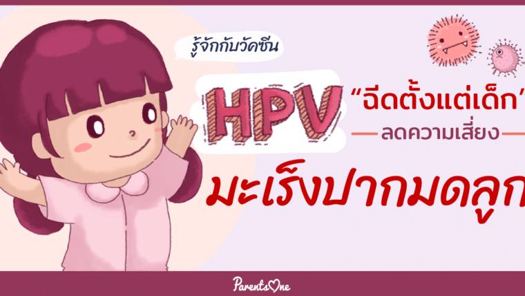 รู้จักกับวัคซีน HPV ฉีดตั้งแต่เด็ก ลดความเสี่ยงมะเร็งปากมดลูก