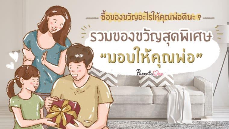 ซื้อของขวัญอะไรให้คุณพ่อดีน่ะ ? รวมของขวัญที่คุณแม่และลูกมอบให้คุณพ่อสุดประทับใจ
