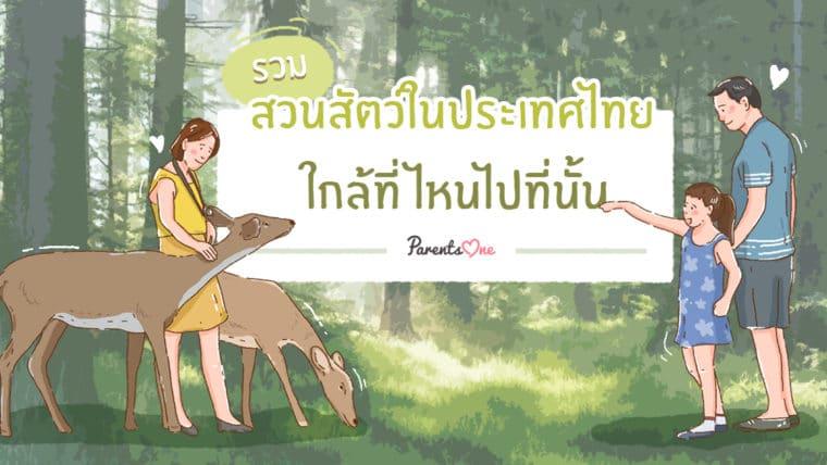 พาเด็กๆ ไปสวนสัตว์กันเถอะ  รวมสวนสัตว์ในประเทศไทย ใกล้ที่ไหนไปที่นั้น