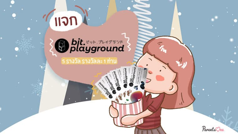 bit.playground  สวนสนุกดิจิทัล มอบของขวัญให้กับหนูๆ