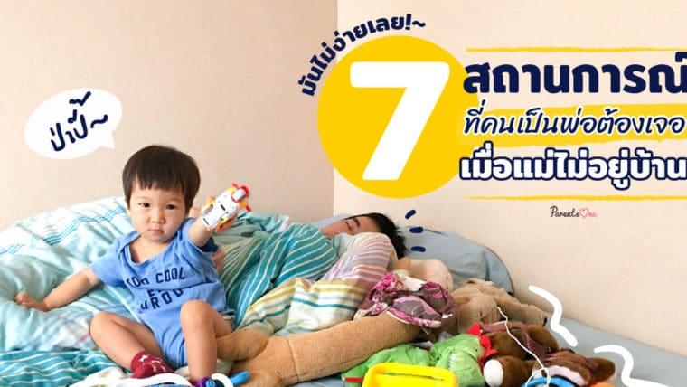 มันไม่ง่ายเลย!~ 7 สถานการณ์ที่คนเป็นพ่อต้องเจอเมื่อแม่ไม่อยู่บ้าน