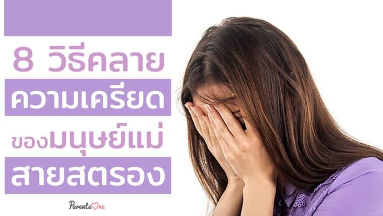 8 วิธีคลายความเครียดของมนุษย์แม่สายสตรอง