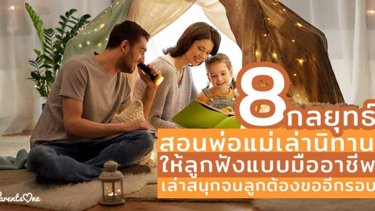 8 กลยุทธ์สอนพ่อแม่เล่านิทานให้ลูกฟังแบบมืออาชีพ เล่าสนุกจนลูกต้องขออีกรอบ