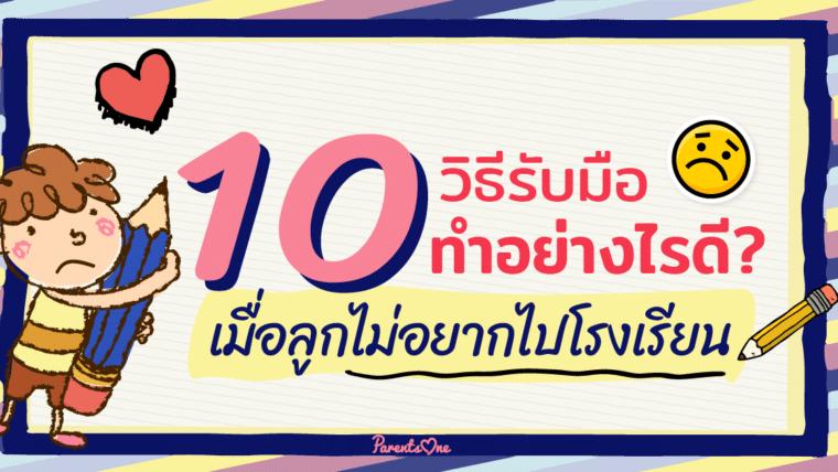 10 วิธีรับมือทำอย่างไรดี? เมื่อลูกไม่อยากไปโรงเรียน