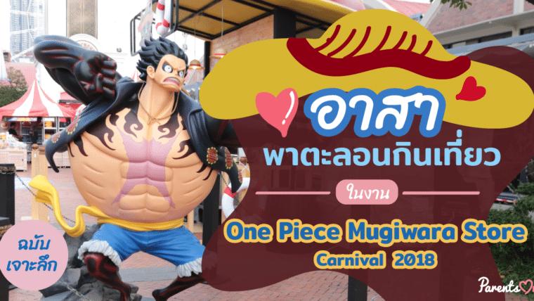 อาสาพาตะลอนกินเที่ยวในงาน One Piece Mugiwara Store Carnival  2018 ฉบับเจาะลึก แฟนพันธุ์แท้ลูฟี่ห้ามพลาด!!