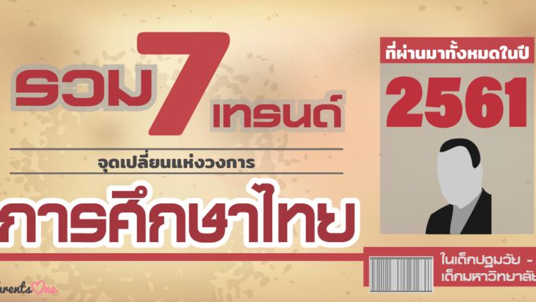 รวม 7 เทรนด์จุดเปลี่ยนแห่งวงการการศึกษาไทยที่ผ่านมาทั้งหมดในปี 2561 ในเด็กปฐมวัย – เด็กมหาวิทยาลัย