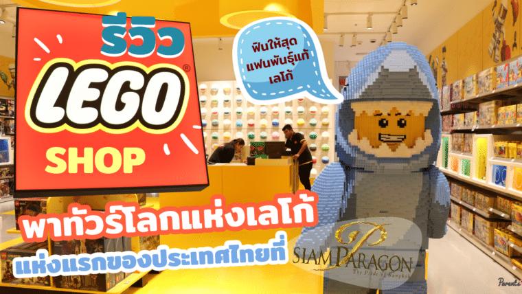 รีวิว LEGO SHOP พาทัวร์โลกแห่งเลโก้แห่งแรกของประเทศไทยที่ SIAM PARAGON ฟินให้สุดแฟนพันธุ์แท้เลโก้