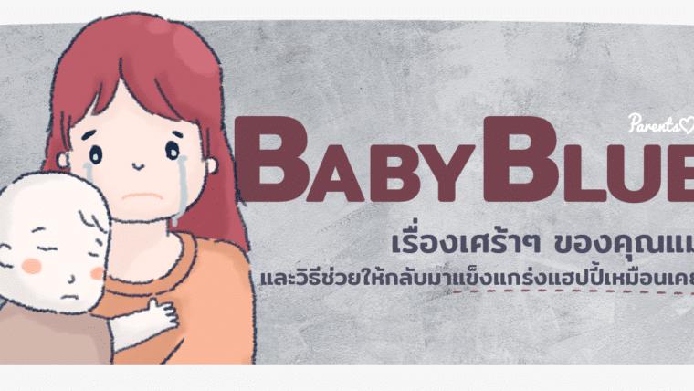 Baby Blue เรื่องเศร้าๆ ของคุณแม่ และวิธีช่วยให้กลับมาแข็งแกร่งแฮปปี้เหมือนเคย