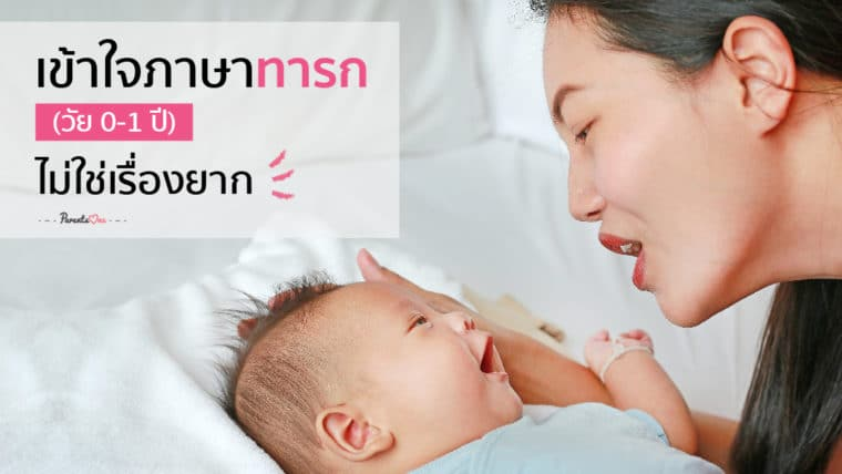 เข้าใจภาษาของทารก (วัย 0-1 ปี) ไม่ใช่เรื่องยาก
