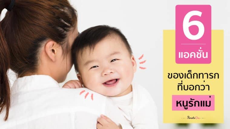 6 แอคชั่นของเด็กทารกที่บอกว่าหนูรักแม่