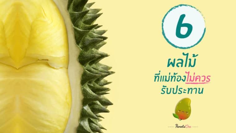 6 ผลไม้ที่แม่ท้องไม่ควรรับประทาน