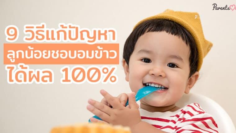9 วิธีแก้ปัญหาลูกน้อยชอบอมข้าว ได้ผล 100%