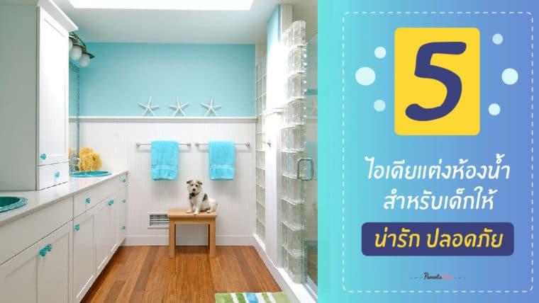 5 ไอเดียแต่งห้องน้ำสำหรับเด็กให้น่ารัก ปลอดภัย