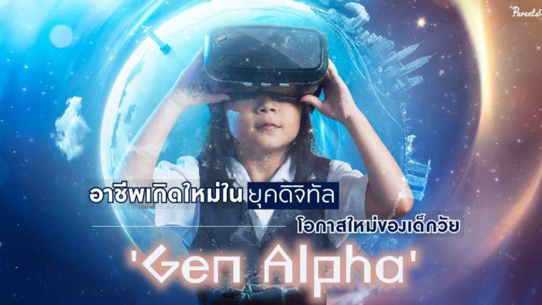 อาชีพเกิดใหม่ในยุคดิจิทัล โอกาสใหม่ของเด็กวัย 'Gen Alpha'