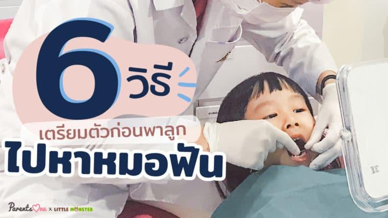 6 วิธี เตรียมตัวก่อนพาลูกไปหาหมอฟัน