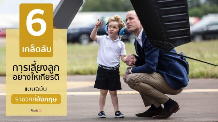 6 เคล็บลับการเลี้ยงลูกอย่างให้เกียรติ แบบฉบับราชวงศ์อังกฤษ