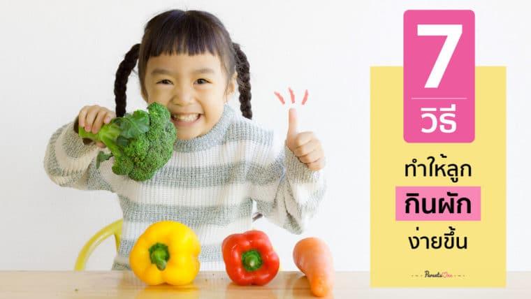 7 วิธีทำให้ลูกกินผักง่ายขึ้น