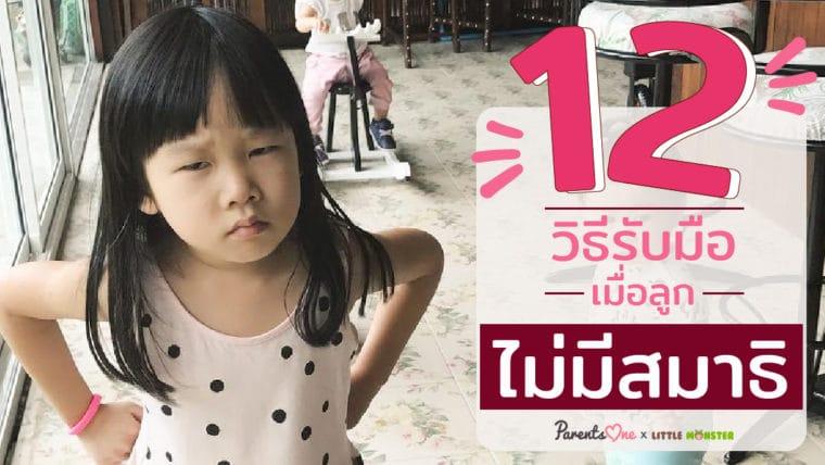 12 วิธีรับมือ เมื่อลูกไม่มีสมาธิ