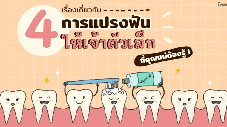 4 เรื่องเกี่ยวกับการแปรงฟันของเจ้าตัวเล็กที่คุณแม่ต้องรู้