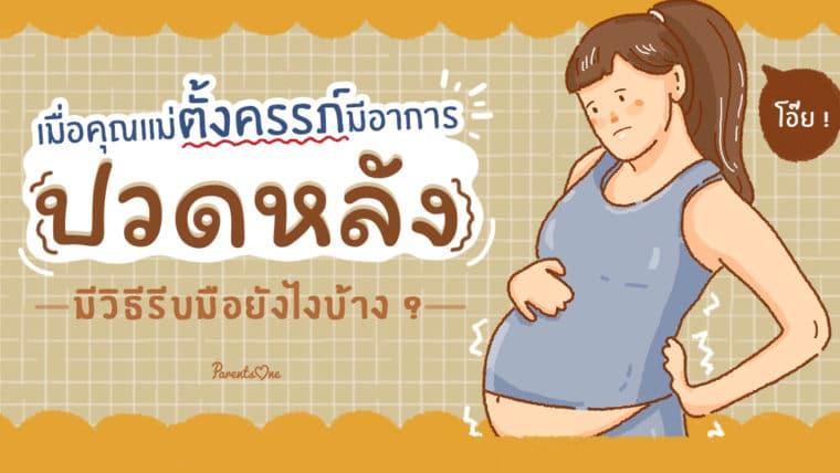 เมื่อคุณแม่ตั้งครรภ์มีอาการปวดหลัง มีวิธีรับมือยังไงบ้าง
