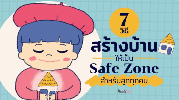 7 วิธี สร้างบ้านให้เป็น Safe Zone สำหรับลูกทุกคน