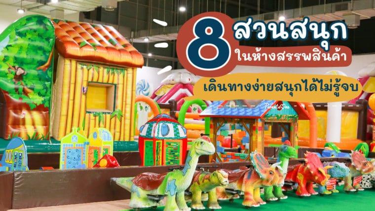 8 สวนสนุกในห้างสรรพสินค้า เดินทางง่ายสนุกได้ไม่รู้จบ