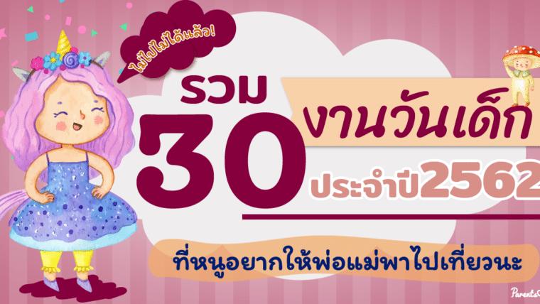 ไม่ไปไม่ได้แล้ว!! รวม 30 งานวันเด็ก ประจำปี 2562 ที่หนูอยากให้พ่อแม่พาไปเที่ยวนะ