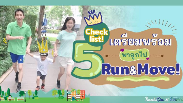 5 Checklist เตรียมพร้อมพาลูกไป Run&Move!