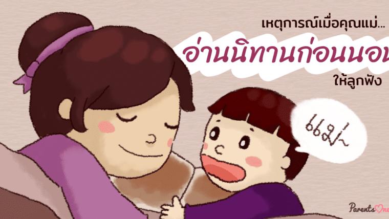 เหตุการณ์เมื่อคุณแม่ อ่านนิทานก่อนนอน ให้ลูกฟัง