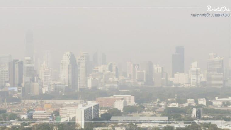 NEWS: PM 2.5 ทำเด็กเสี่ยงหัวใจวาย หลังรับฝุ่นละอองต่อเนื่อง