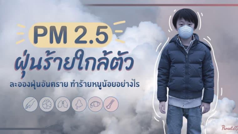 PM 2.5 ฝุ่นร้ายใกล้ตัว ละอองฝุ่นอันตราย ทำร้ายหนูน้อยได้อย่างไรบ้าง