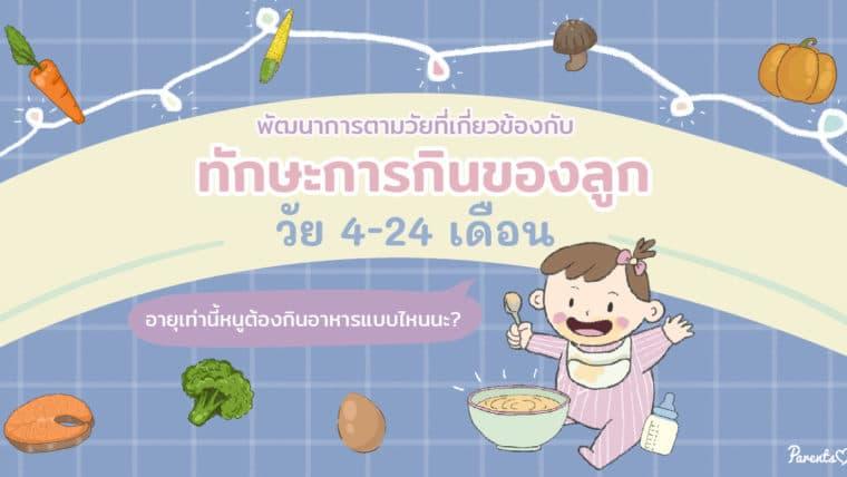 พัฒนาการตามวัยที่เกี่ยวข้องกับทักษะการกินของลูกวัย 4-24 เดือน อายุเท่านี้หนูต้องกินอาหารแบบไหนนะ?